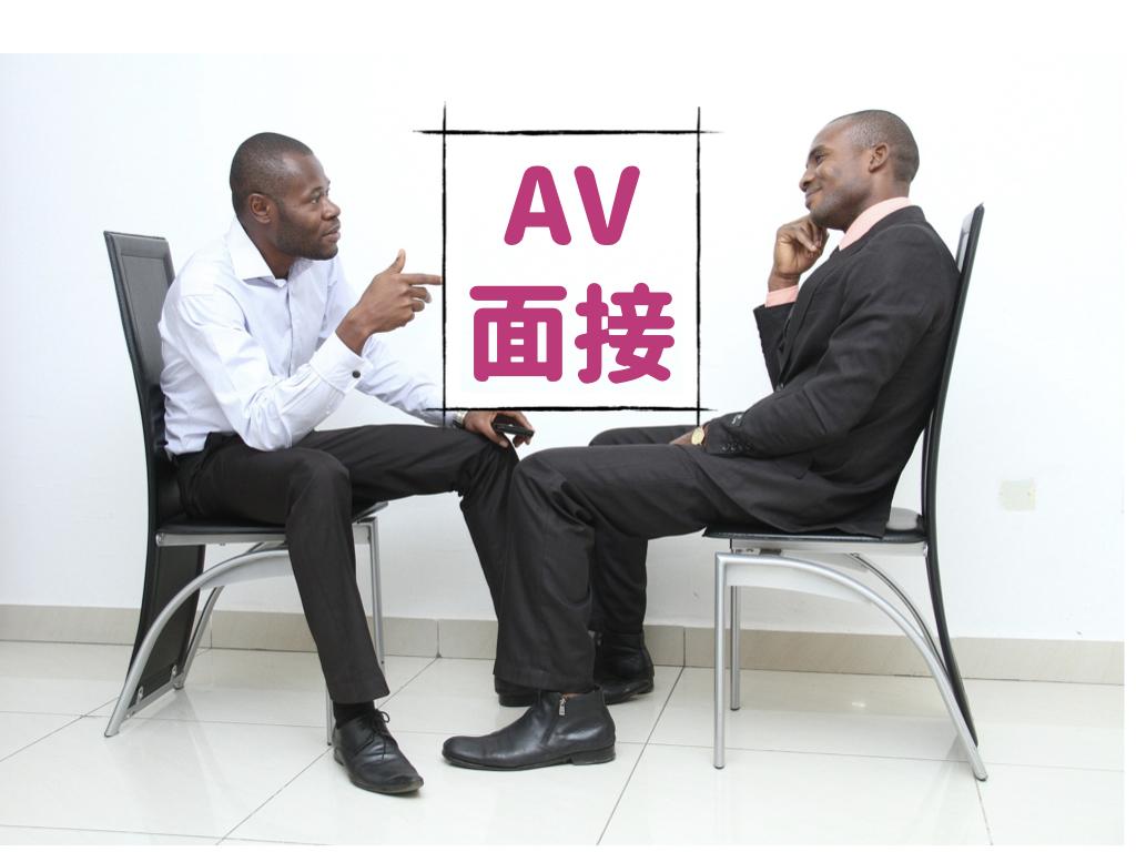 AV男優の面接に行った話 vol.1
