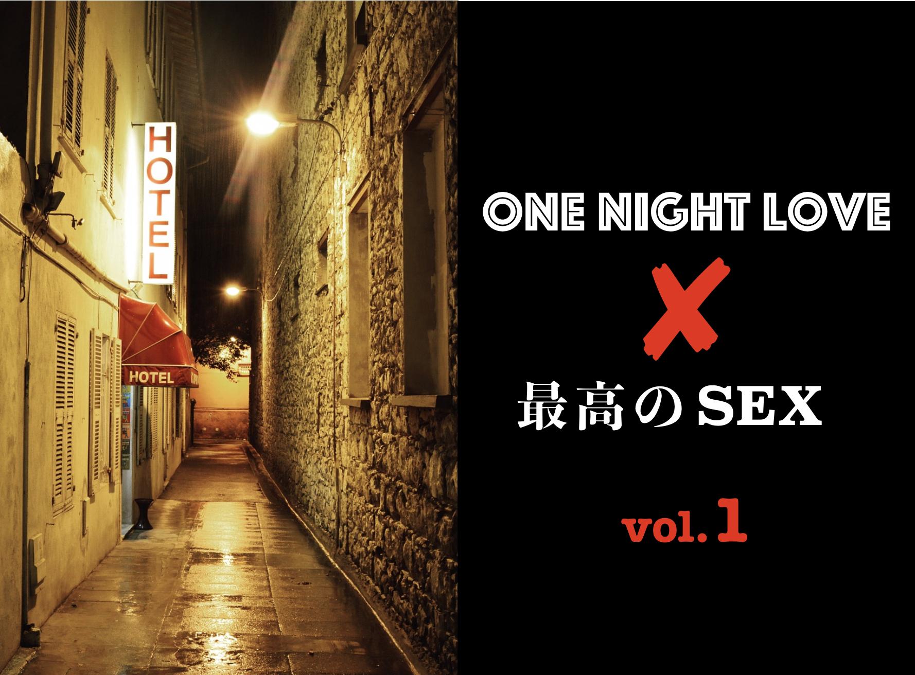 ワンナイトラブから見る、最高のSEX vol.1