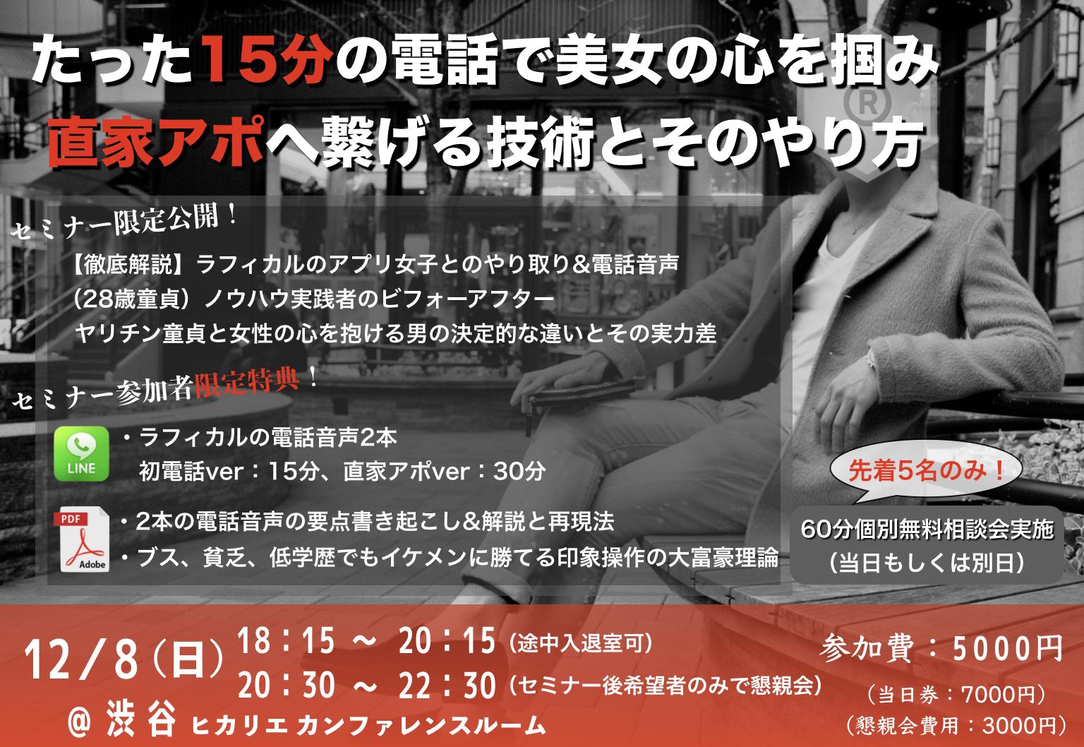 """【超豪華特典付き】12/8(日)""""電話するだけで惚れさせる""""セミナー開催!@渋谷"""