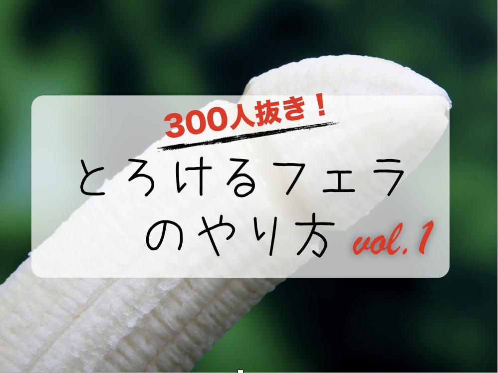 300本抜きの男が教える、気持ちいいフェラのやり方 vol.1