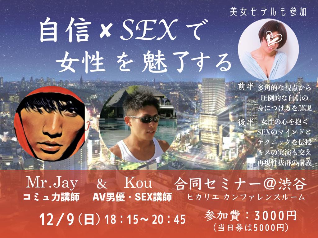 【自信×SEXで女性を魅了するセミナー@渋谷】12/9(日)