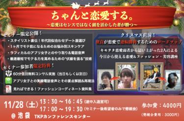 11/28(土)【ちゃんと恋愛する。セミナー】開催!@渋谷ヒカリエ